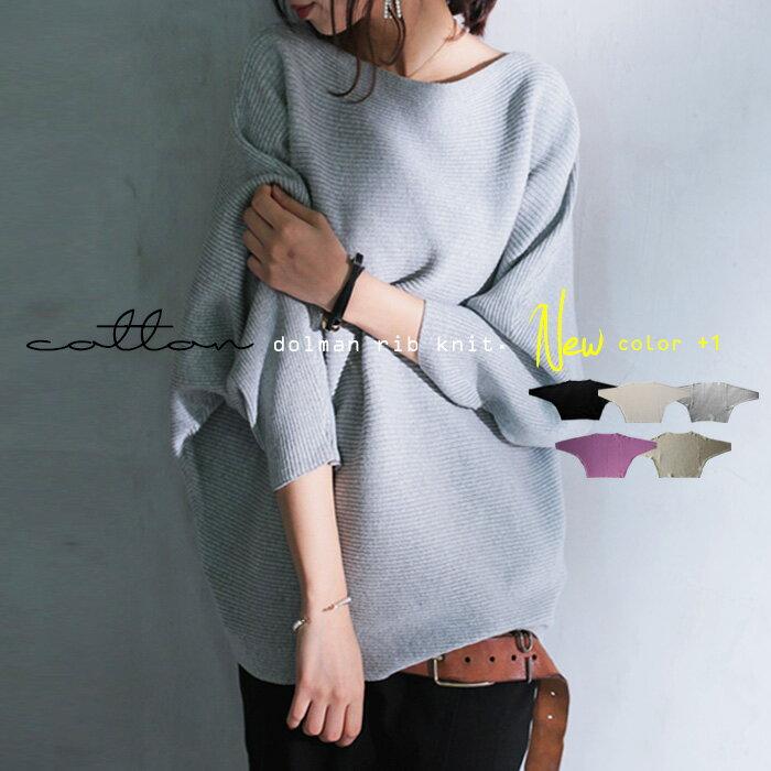 楽々リブニットで女性らしく。リブ綿ニットドルマントップス・9月4日20時〜再再販。綿100%が新しい世界を開いてくれる。##