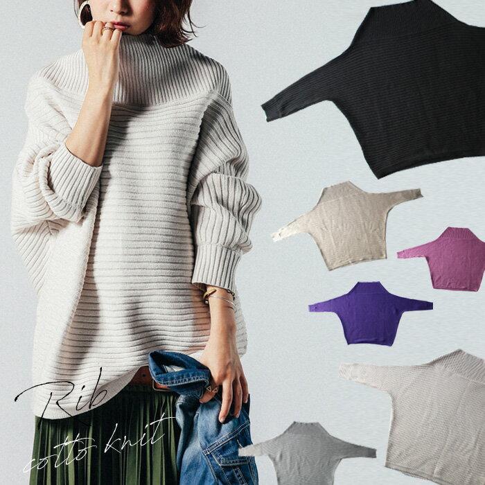 横リブの立体感、綿の風合いの良さに惚れ。ドルマンニットトップス・9月19日20時〜再販。##