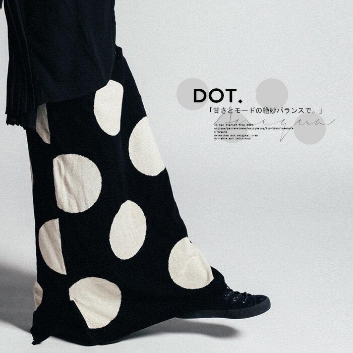 大人の理想を詰め込んだドットデザイン。ドットロングニットスカート・8月13日20時〜発売。##