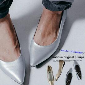 人気パンプス、可愛さと履きやすさ、再び。新色otonaカラーパンプス・##×メール便不可!