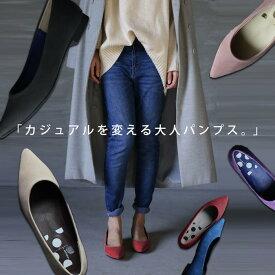 色違いで欲しい、可愛さと履きやすさ。otonaカラーパンプス・再販。##×メール便不可!