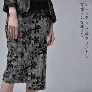 花柄×グレンチェック。女性らしく大人っぽい。アシメタイトスカート・(80)◎メール便可!