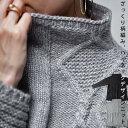 様々な編地を使って、表情豊かな柄をつくりあげる。ボトルネックニット・11月24日20時〜発売。##×メール便不可!