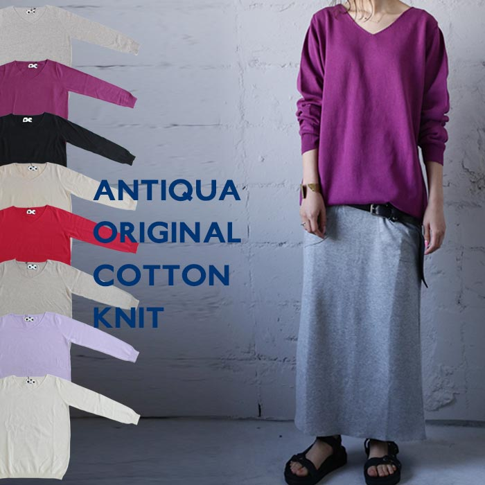 万能綿knit、最旬シルエットで完成。綿ニットトップス・4月20日20時〜再再販。「G」##×メール便不可!