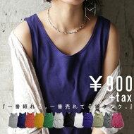 """M、Lサイズ選べてカラーも豊富!『""""なのに""""900円+tax,実力に驚きの綿天竺タンク。』女性らしい着こなしの救世主。綿天竺タンクトップ"""
