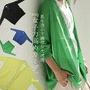 大人の肌見せ。繊細な透け感と風合い。カラードルマンカーデ・5月22日20時〜発売。(100)◎メール便可!
