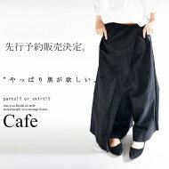 ロングスカートを穿いているかのよう。巻きスカート風パンツ・発送は7/26〜。##×メール便不可!