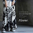 和テイストでもあり、多様な美しさ。2way花柄ロングスカート・9月14日20時〜再再販。『上品な花柄が女性の魅力増す。…