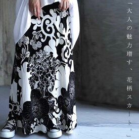 和テイストでもあり、多様な美しさ。2way花柄ロングスカート・7月31日20時〜再再販。『上品な花柄が女性の魅力増す。』「G」##×メール便不可!
