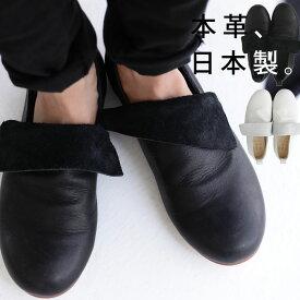 本革 日本製 フラットシューズ レディース 靴 送料無料・10月14日10時〜再再販。メール便不可