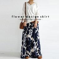 センス欲張る、大人な品ある柄とシルエット。花柄ロングスカート・##×メール便不可!