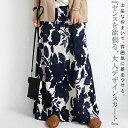 センス欲張る、大人な品ある柄とシルエット。花柄ロングスカート・1月18日20時〜再販。##×メール便不可!