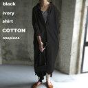 羽織でもワンピでも。魅せる有能アイテム。コットンシャツワンピ・2月12日20時〜再再販。「G」##×メール便不可!