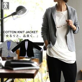 おかたいフリして素材はラクに。綿ニットジャケット・再販。##×メール便不可!