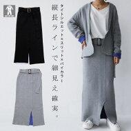 理想的なIライン。縦長シルエットを極める。ベルト付き綿ニットスカート・##×メール便不可!