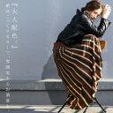視線をさらう、プリーツ仕様のオトナ配色。ベルト付きロングスカート・11月23日20時〜発売。##×メール便不可!