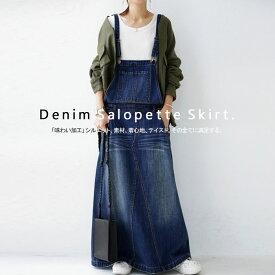 味わい加工のデニムのサロペスカートが来た。・7月15日0時〜再再販。デニムサロペスカート##×メール便不可!