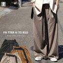 極上風合い。穿くだけでオシャレなデザインパンツ。ベルト付きワイドパンツ・4月1日20時〜発売。メール便不可