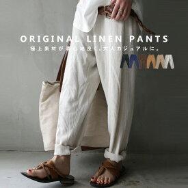 ラフと綺麗、どっちも欲しい。麻×レーヨンotonaパンツ・再再販。『脱力過ぎないバランス美学のパンツ。』(80)メール便可
