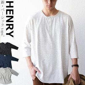 メンズ服の決め手は着やすさと着心地。七分丈ヘンリーネックトップス・5月20日20時〜再再販。「G」(100)◎メール便可!
