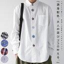 さり気なく、スタイルにアレンジ効かす。ビッグ釦シャツ・1月29日20時〜再販。「G」(80)◎メール便可!