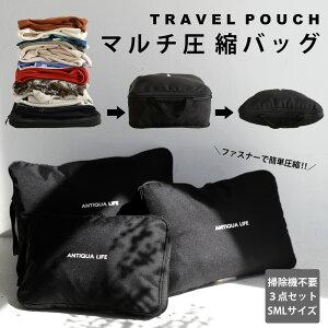 トラベルポーチ 圧縮袋 衣類 圧縮バッグ 旅行 3点SET・6月19日10時〜再販。メール便不可