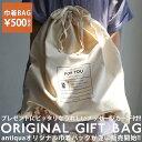 antiqua オリジナル布製ギフトバッグ 巾着タイプ・6月5日0時〜再販。メール便不可 父の日