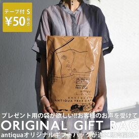 antiqua オリジナルギフトバッグ テープ付きSサイズ・4月20日0時〜発売。(1)メール便可 母の日