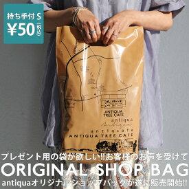 antiqua オリジナルショップバッグ 持ち手付Sサイズ・4月20日0時〜発売。(1)メール便可 母の日