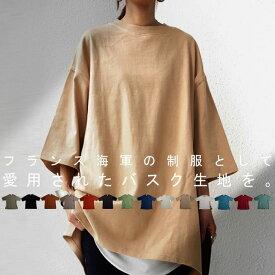 ビッグシルエット Tシャツ レディース バスクT 綿100・9月19日10時〜再再販。メール便不可(REV)