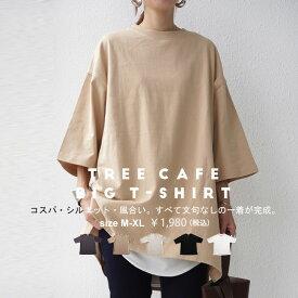 ゆるっとシルエットが好バランスを作る。リブTシャツ・再販。メール便不可 母の日(REV)