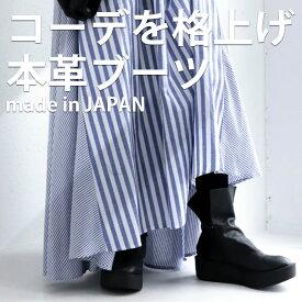 日本製。本革ならではの魅力。厚底本革デザインブーツ 送料無料・再再販。メール便不可