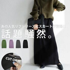 リブスカート セルフカット スカート レディース ロング リブ・9月14日10時〜発売。メール便不可