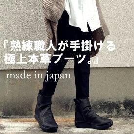 ブーツ レディース 本革 ショートブーツ 日本製 ジップアップ 厚底 送料無料・再販。メール便不可(REV)