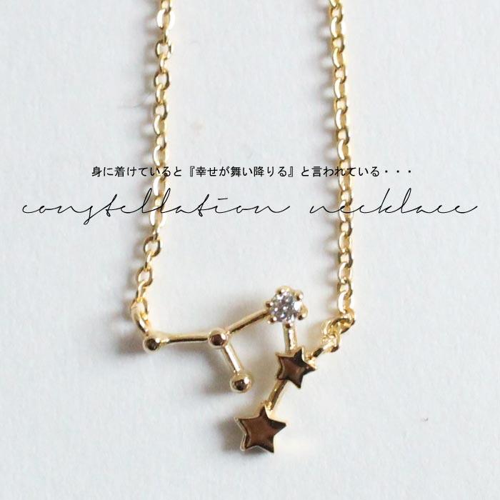 12星座、お守りの様なネックレス。空に輝く太陽と月の通り道。・再再販。選べる12星座ネックレス「G」(10)◎メール便可!