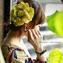 より、リアルに咲き誇る。ビッグフラワーコサージュ★再再販!キレイ色大きなコサージュ。艶やか、みずみずしさを放つ花。##