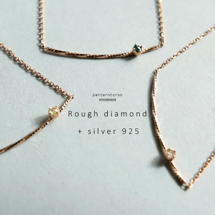 大人女子の自信になる。ラフダイヤシルバーネックレス・再再販。『ラフダイヤの品のある輝きを身に着けて。』「G」(10)◎メール便可!