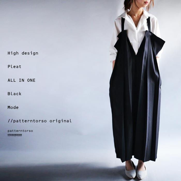 プリーツの可能性はここまで広がった。オールインワンスカート・11月18日20時〜再販。すぽっと穿いて、即モードへ。##