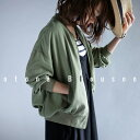 いつもより淡くて軽い、大人ジャケットをこれから。『取り入れやすいお洒落ブルゾンを始める。』4月15日20時〜発売!◆商品発送は4月19日〜となります。ナチュラル...