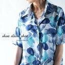 期間限定送料無料!このシャツの彩りの淡さに惹かれて。『追憶の柄と色合い。』5月19日20時〜発売!いくつあっても足りないシャツコレクション。アート柄半袖シャツk1