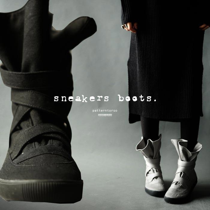 スニーカーブーツ・再販。『足もとを見るだけでお洒落さんだってわかるすぐに分かる。』##×メール便不可!