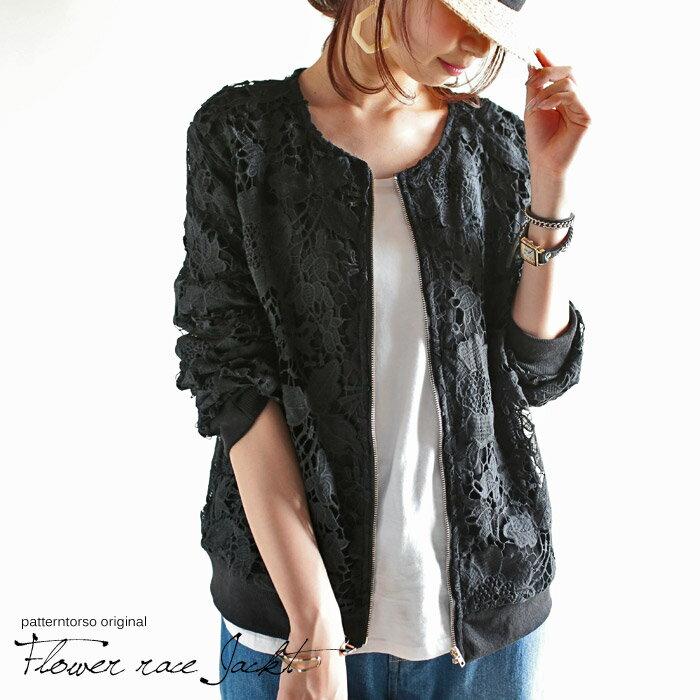 自分目線でファッションを飾る。レースジャケット・1月7日20時〜再再販。『目先を追い求めないオトナの選択肢。』「G」