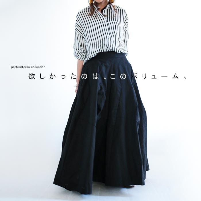 期間限定送料無料!魅せるロングスカート。ボリュームロングスカート・11月25日20時〜再再販。『ふんわり贅沢に、奥行きのあるスカートを目指したい。』##