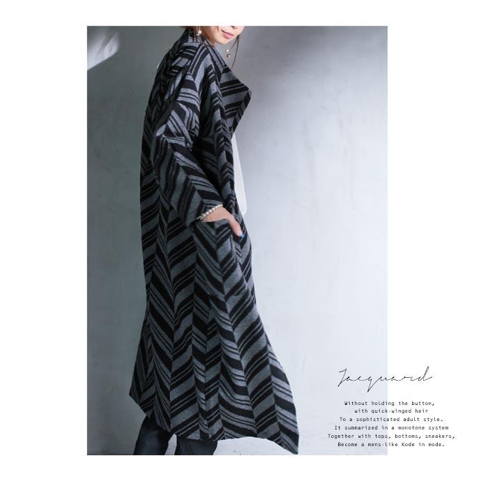 手軽に羽織れる、モードなコート。ジャガーロングコート・再販。羽織り ロング ##