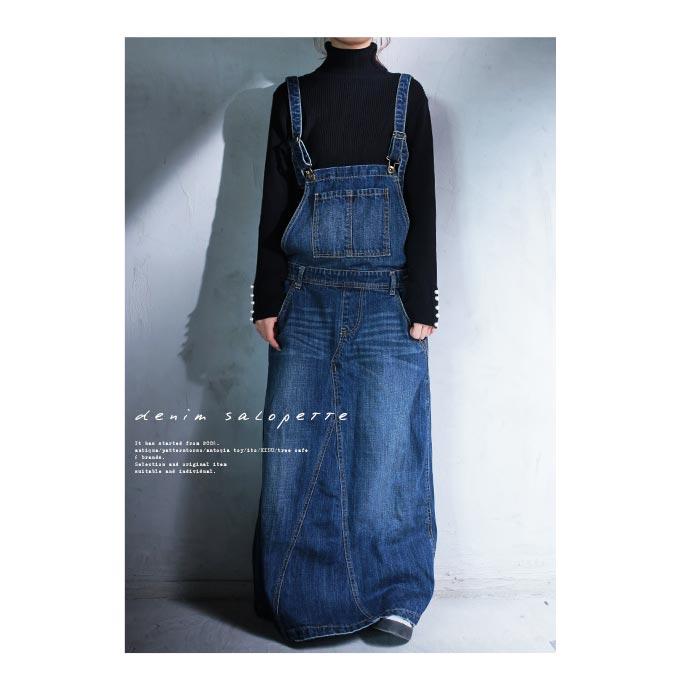 味わい加工のデニムのサロペスカートが来た。・2月10日20時〜再販。デニムサロペスカート##