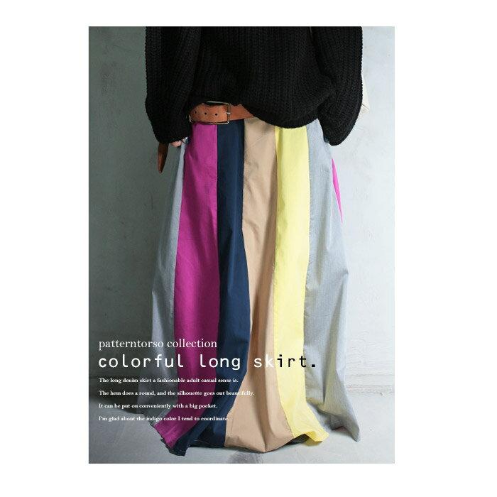 女性の綺麗をみちびく。色切り替えロングスカート・12月27日20時〜再再販。『デザイナー試行錯誤の絶品スカート。』##「G」