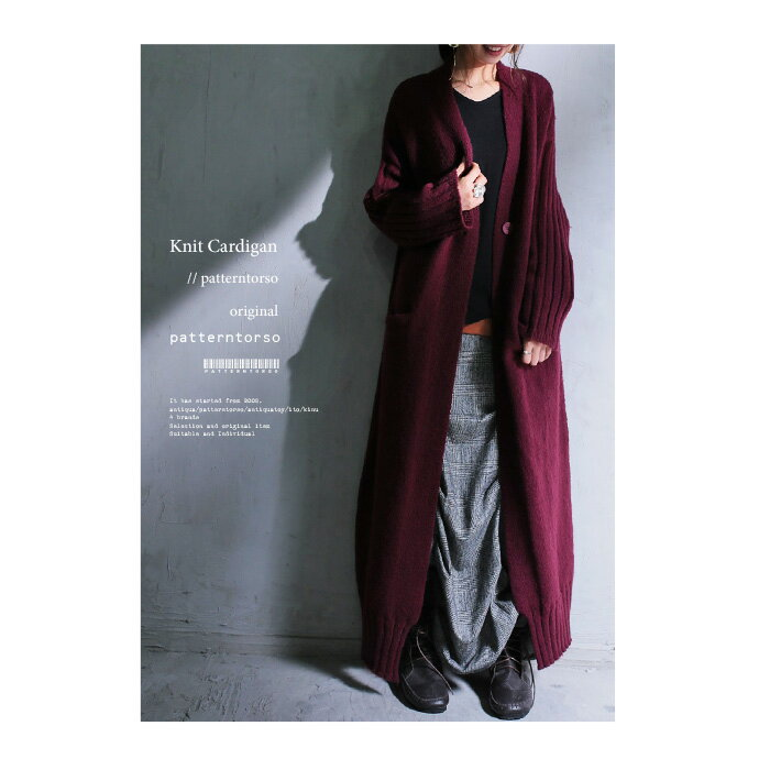 デイリーのお洒落に響く羽織りを。贅沢ロングカーデ・10月17日20時〜再販。##