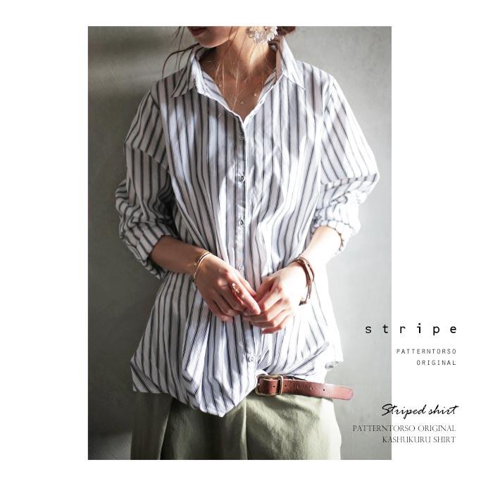 人気シャツが丈が長くなって帰って来た。ストライプシャツ・2月10日20時〜発売。##