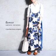 アートな花柄を主張したい。リネン混ワンピース・##