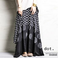 種類の違うドットを組み合わせて。ドット柄切替えロングスカート・##